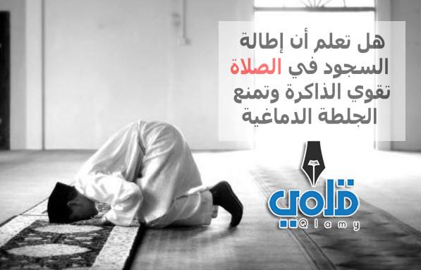 هل تعلم عن الصلاة معلومات 11
