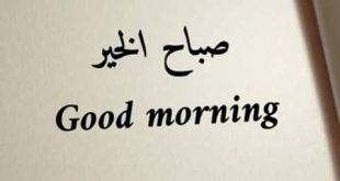 صوره كلمات صباحية رائعة , صباحات الخير جميلة