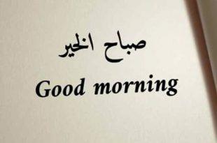 صورة كلمات صباحية رائعة , صباحات الخير جميلة