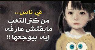 صوره بوستات حزينة , منشورات حزن معبرة