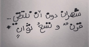 كلام حزين عن الحب , عبارات رومانسية حزينة