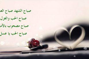 صورة رسالة صباحية للحبيب , مسجات حب