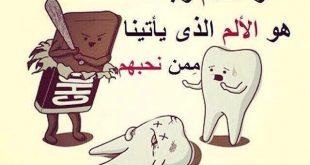 علاج وجع الاسنان , الطب البديل فى تخفيف الالم