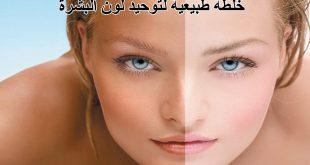 صور توحيد لون البشرة , طرق تبييض الوجه