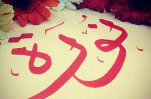 صوره معنى اسم نوره , هل تعرف ما يعنيه هذا الاسم؟