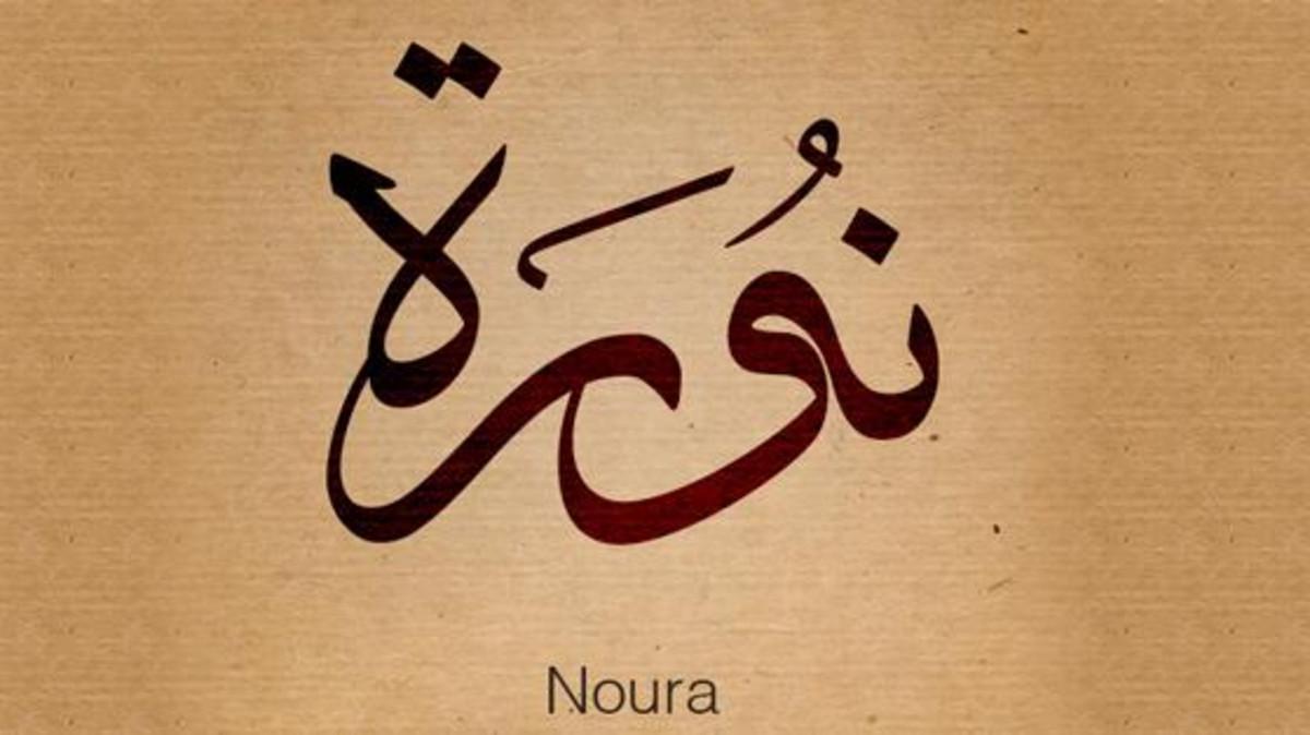 صورة معنى اسم نوره , هل تعرف ما يعنيه هذا الاسم؟