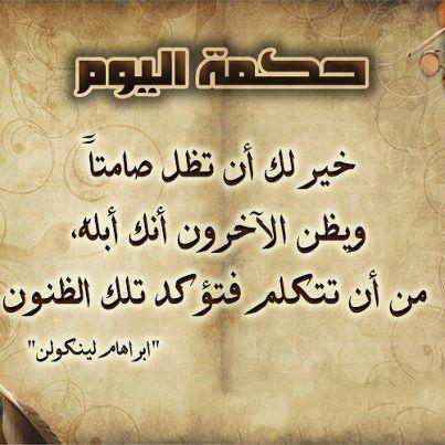 بالصور صور حكمة , ابلغ ما قيل من حكم و وصايا 3075 6