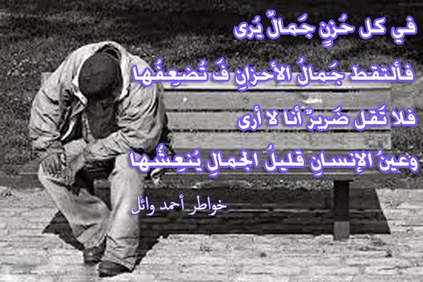 بالصور شعر عن الامل , قصيدة معبرة عن الامل 3194 6
