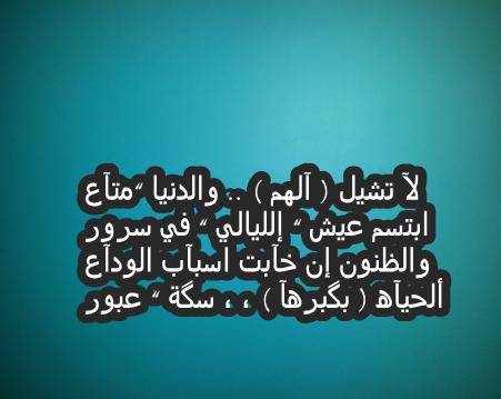 بالصور شعر عن الامل , قصيدة معبرة عن الامل 3194