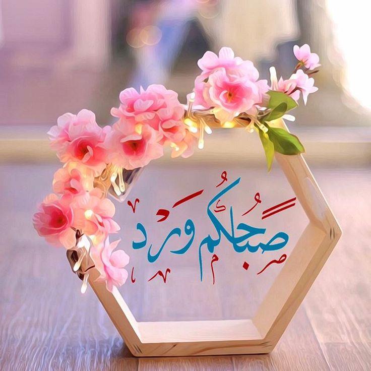 صورة صور صباح الورد , بطاقات رائعة لصباح الورد