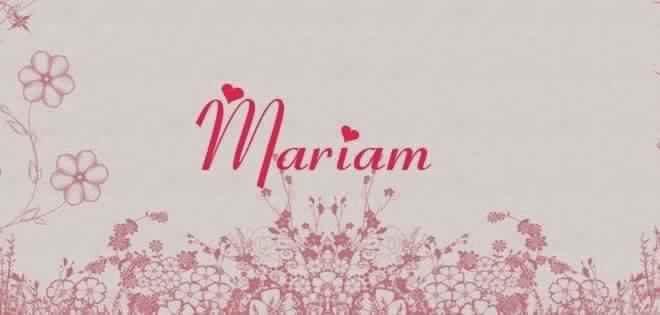 صور ما معنى اسم مريم , جولة في معانيه السامية