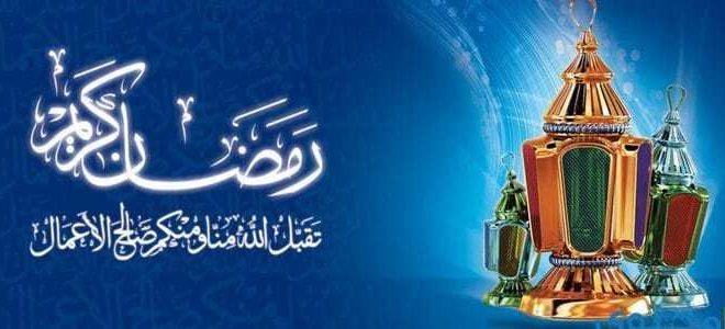 بالصور صور تهاني رمضان , اروع تهاني بمناسبة حلول رمضان 3390 11 660x300