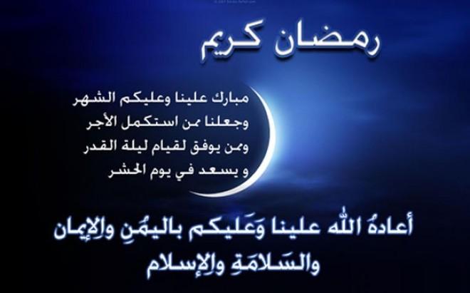 بالصور صور تهاني رمضان , اروع تهاني بمناسبة حلول رمضان 3390 12