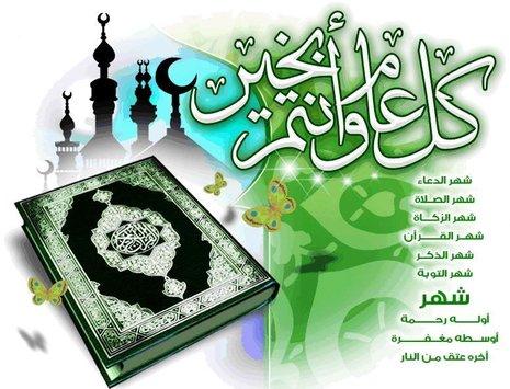 بالصور صور تهاني رمضان , اروع تهاني بمناسبة حلول رمضان 3390 2