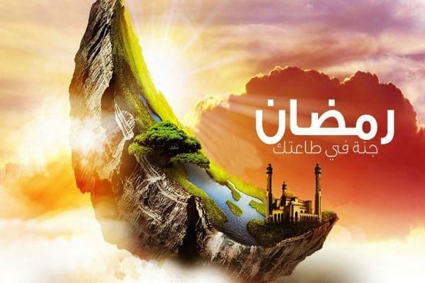 بالصور صور تهاني رمضان , اروع تهاني بمناسبة حلول رمضان 3390 3