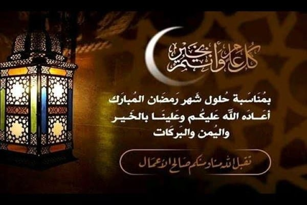 بالصور صور تهاني رمضان , اروع تهاني بمناسبة حلول رمضان 3390 4