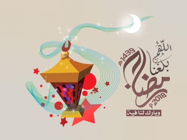 بالصور صور تهاني رمضان , اروع تهاني بمناسبة حلول رمضان 3390 5