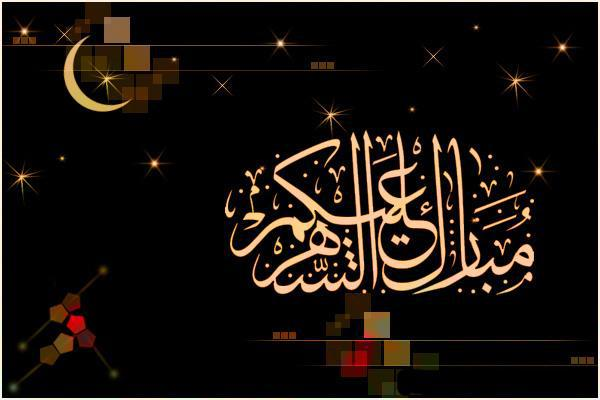 بالصور صور تهاني رمضان , اروع تهاني بمناسبة حلول رمضان 3390 8