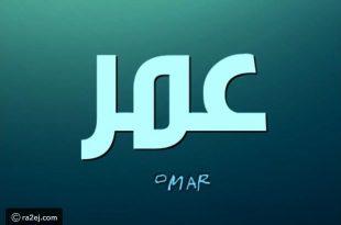 صوره معنى اسم عمر , اسم عمر الجميل جدا ومعنها