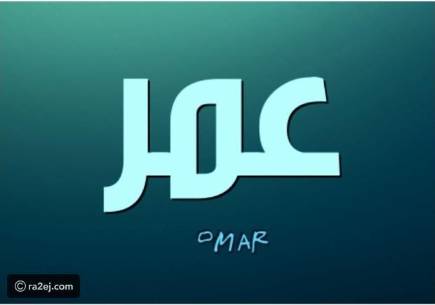 بالصور معنى اسم عمر , اسم عمر الجميل جدا ومعنها 931