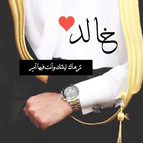 صورة صور اسم خالد , خلفيات جمليه جدا لاسم خالد