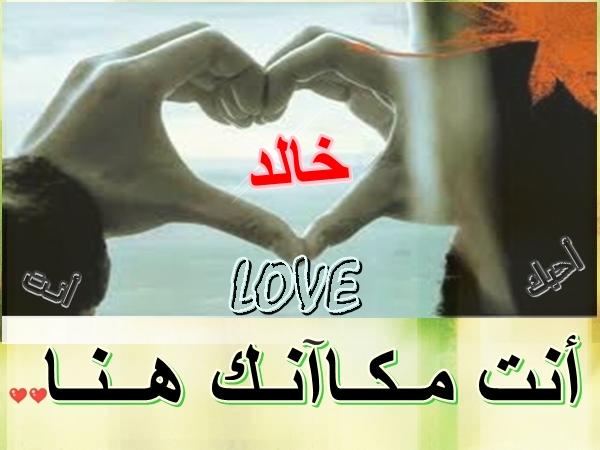 صوره صور اسم خالد , خلفيات جمليه جدا لاسم خالد
