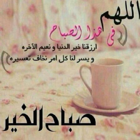 صورة منشورات صباحية , اجمل صور الصباح