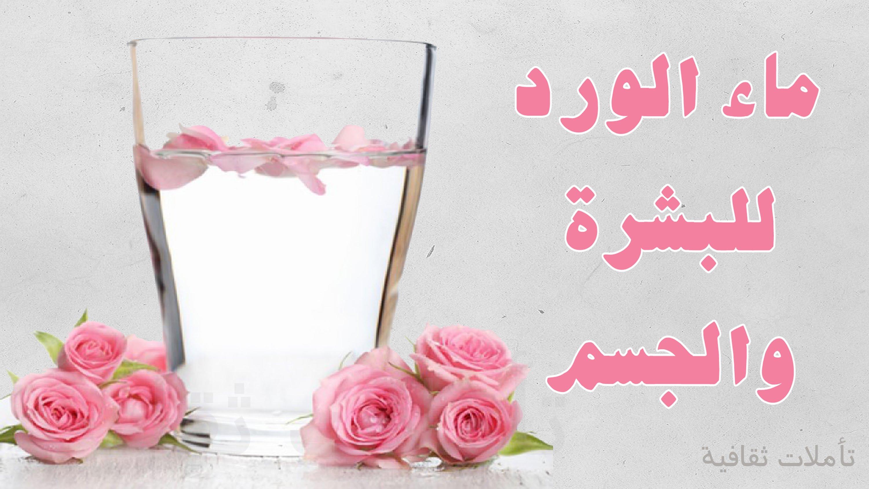 صوره استخدامات ماء الورد , جمالك وبشرتك بين ايدك