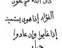 صوره قصائد حب عربية , اجمل ماتسمع عن الحب