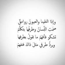 بالصور قصائد حب عربية , اجمل ماتسمع عن الحب unnamed file 196