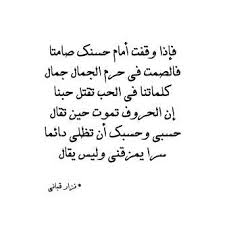 صورة قصائد حب عربية , اجمل ماتسمع عن الحب unnamed file 197