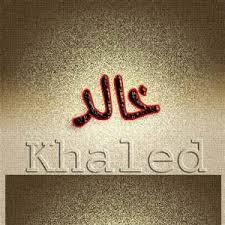 صور اسم خالد خلفيات جمليه جدا لاسم خالد مساء الخير