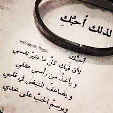 بالصور قصائد حب عربية , اجمل ماتسمع عن الحب unnamed file 200