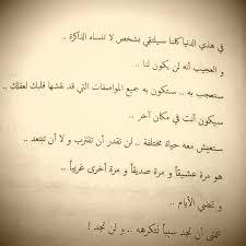 بالصور رسالة وداع للحبيب , اقوى العبارت للفراق مؤلمه unnamed file 206