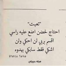 بالصور رسالة وداع للحبيب , اقوى العبارت للفراق مؤلمه unnamed file 209