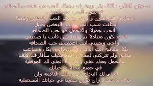 بالصور رسالة وداع للحبيب , اقوى العبارت للفراق مؤلمه unnamed file 211