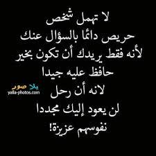 بالصور رسالة وداع للحبيب , اقوى العبارت للفراق مؤلمه unnamed file 214