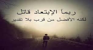 بالصور رسالة وداع للحبيب , اقوى العبارت للفراق مؤلمه unnamed file 215