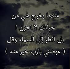 بالصور شعر عن الحياة , اجمل مايقال عن الحياه unnamed file 287