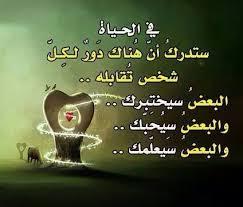 بالصور شعر عن الحياة , اجمل مايقال عن الحياه unnamed file 289