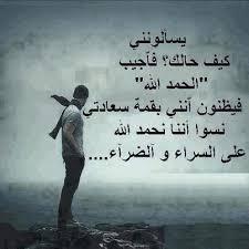 بالصور شعر عن الحياة , اجمل مايقال عن الحياه unnamed file 292