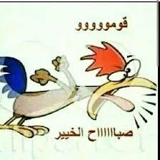 بالصور صباح الخير مضحكة , اضحك من قلبك unnamed file 297
