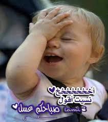 بالصور صباح الخير مضحكة , اضحك من قلبك unnamed file 305