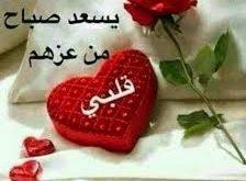 صوره صباح الرومانسية , صباح جديد بالحب