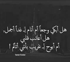 بالصور صور عن وجع القلب , عبارات مؤلمه عن كسره القلب unnamed file 345