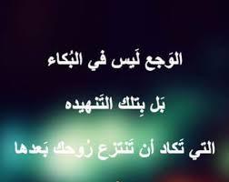 بالصور صور عن وجع القلب , عبارات مؤلمه عن كسره القلب unnamed file 350