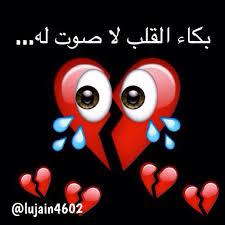 بالصور صوره حزينه , صوره من غير كلام عن الحزن unnamed file 355