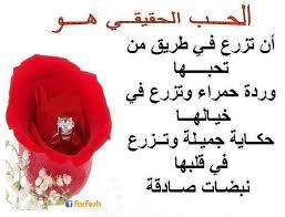 بالصور شعر جميل عن الحب , بالكلام يحى الحب فى القلب unnamed file 366