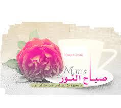 بالصور صباح نور , صور مذهله للصباح الجميل unnamed file 393