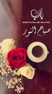 بالصور صباح نور , صور مذهله للصباح الجميل unnamed file 394